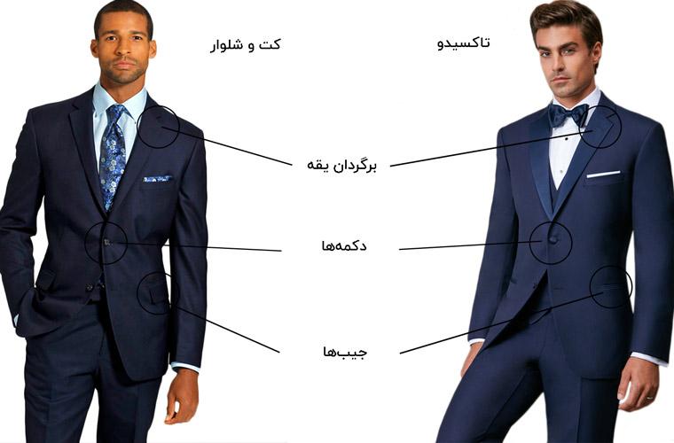 انتخاب لباس دامادی - نمیدانید دقیقا چه میخواهید